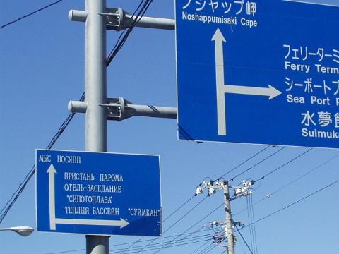 日本最北端の町ならでは